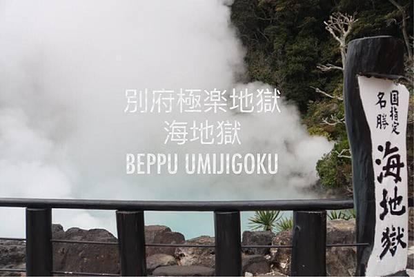 1-別府極樂地獄-海地獄 (1).jpg