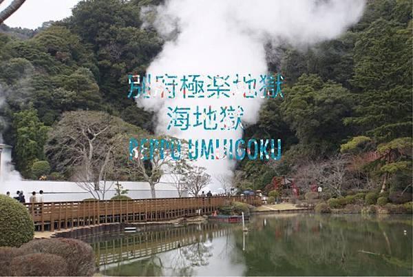 1-別府極樂地獄-海地獄 (2).jpg
