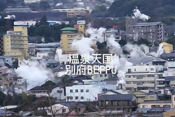 1-別府溫泉 (1).jpg