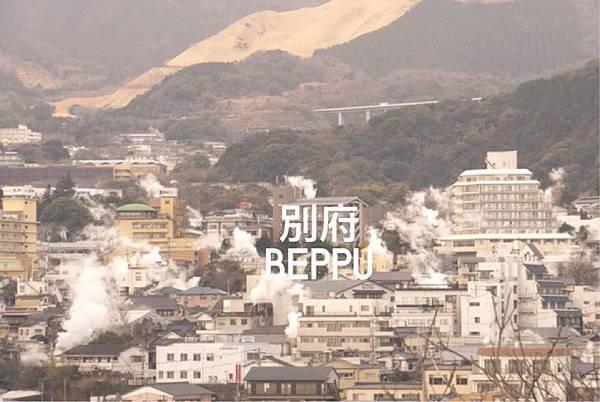 1-別府溫泉 (4).jpg