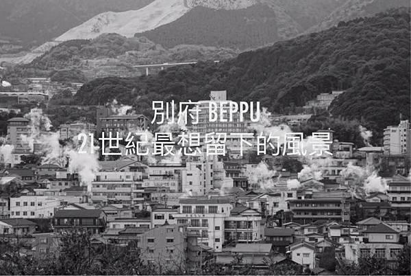 1-別府溫泉-湯煙展望台 (2).jpg