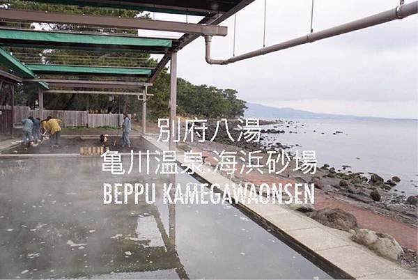 1-別府龜川溫泉海濱砂場 (3).jpg