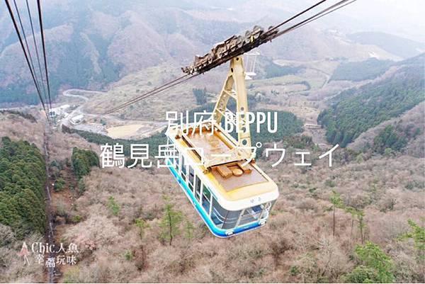 1-別府鶴見岳山纜車 (1).jpg