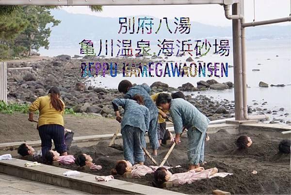 1-別府龜川溫泉海濱砂場 (1).jpg
