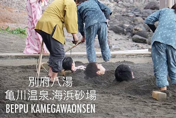 1-別府龜川溫泉海濱砂場 (4).jpg