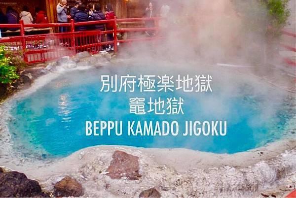 2-別府灶地獄 (2).jpg