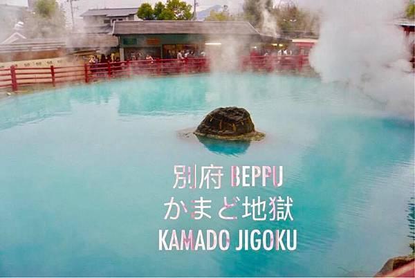 2-別府灶地獄 (1).jpg