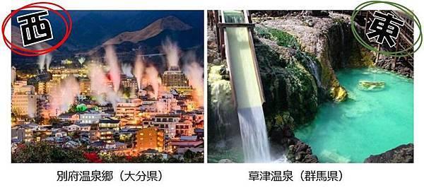 2017日本票選東西日本橫綱溫泉 (3).jpg