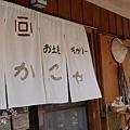 竹富島郵便局 (32).jpg
