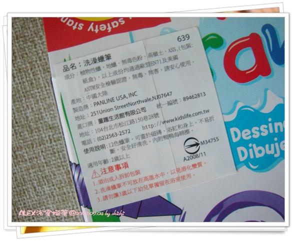20090904-ALEX蠟筆03.JPG