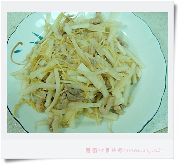 20100413-蘿蔔炒薑絲01jpg.JPG