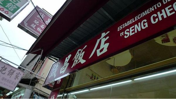 誠昌飯店(001).jpg