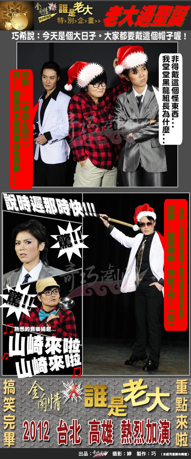 20111225耶誕