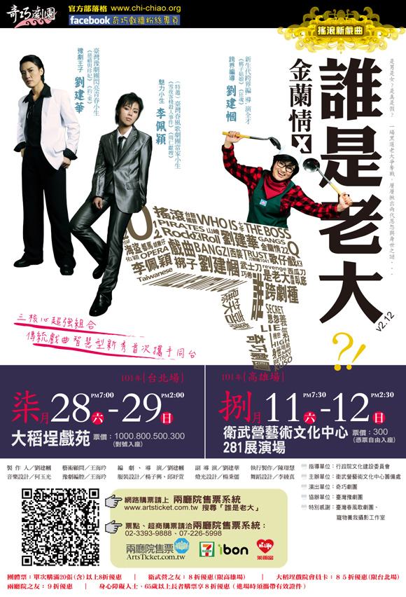 2012老大電子報s