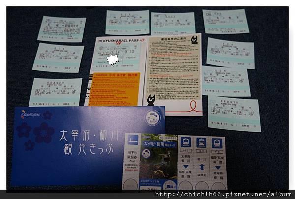 2014日本北九州之旅-車票.jpg