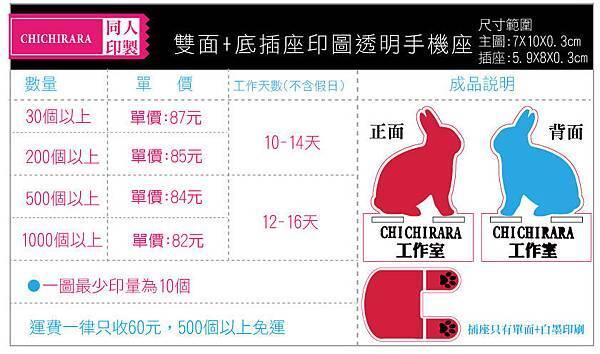 手機座雙面價格.jpg