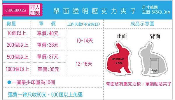 壓克力夾子單價格.jpg