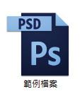範例檔案.jpg