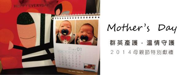 母親節首圖.jpg