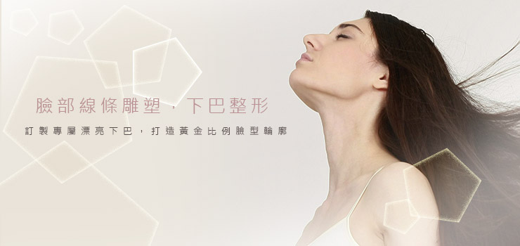 訂製時尚美女的黃金比例臉型【下巴整形】打造專屬v型下巴│台中群英整形外科