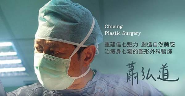 蕭弘道【拉皮整形手術】│台中群英整形外科