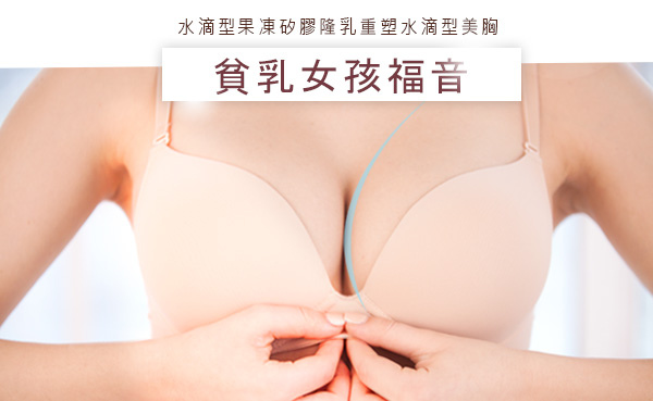 水滴型果凍矽膠隆乳重塑水滴型美胸|台中群英整形