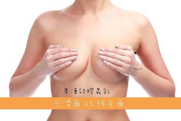 水滴果凍矽膠義乳│台中群英整形