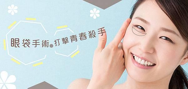 眼袋手術.jpg