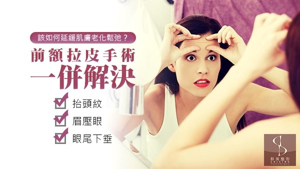 該如何延緩肌膚老化鬆弛?前額拉皮手術一併解決抬頭紋、眉壓眼、眼尾下垂等肌膚狀況。|台中群英整形外科診所.jpg