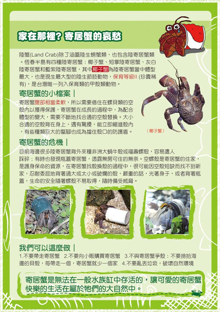 2013.7.22 畫報P7