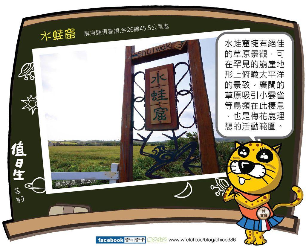 20130418 衝墾丁景點-水蛙窟-01