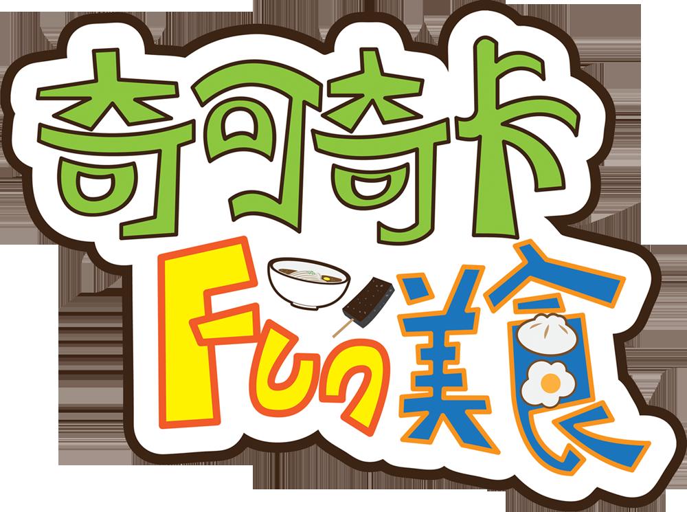 奇可奇卡FUN美食logo-s