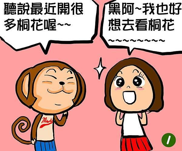 奇可奇卡FUN台灣--第二彈P1