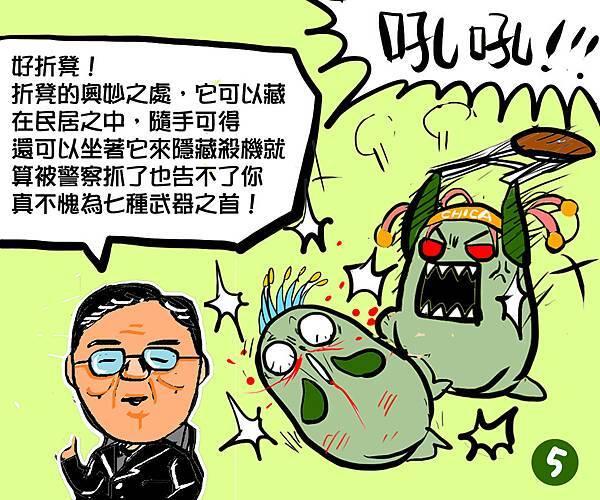 奇可奇卡FUN台灣--第三彈P5