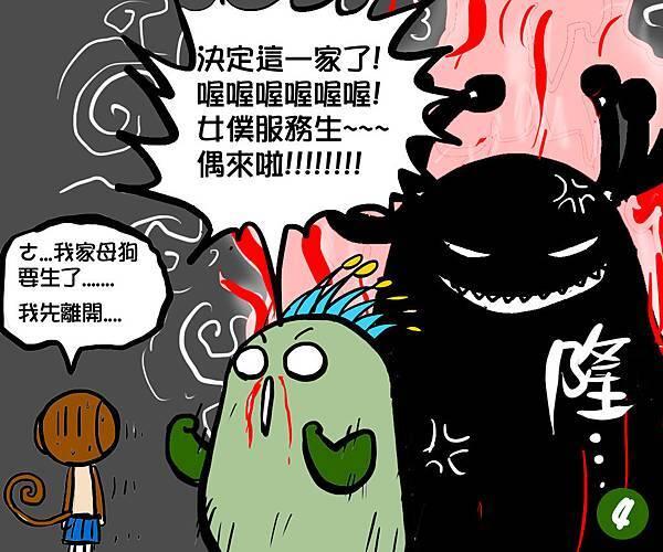 奇可奇卡FUN台灣--第三彈P4
