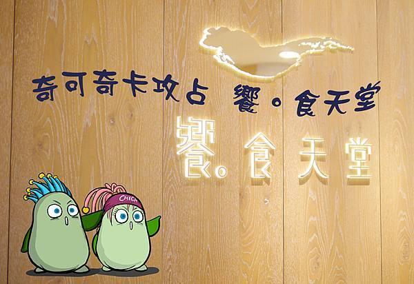 奇可-嚮食天堂-1.jpg