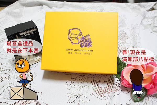 yummy box-1.JPG
