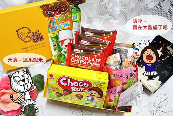yummy box-3.JPG