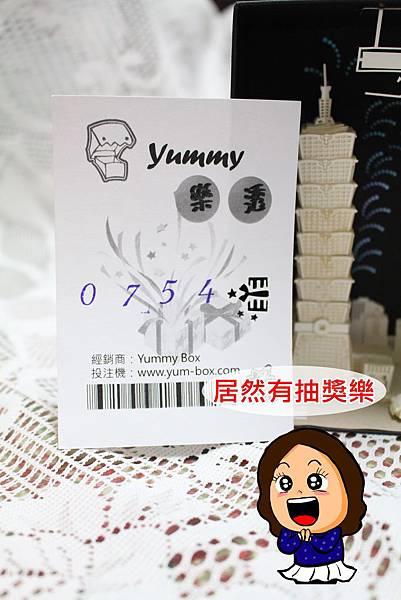 yummy box-8.JPG