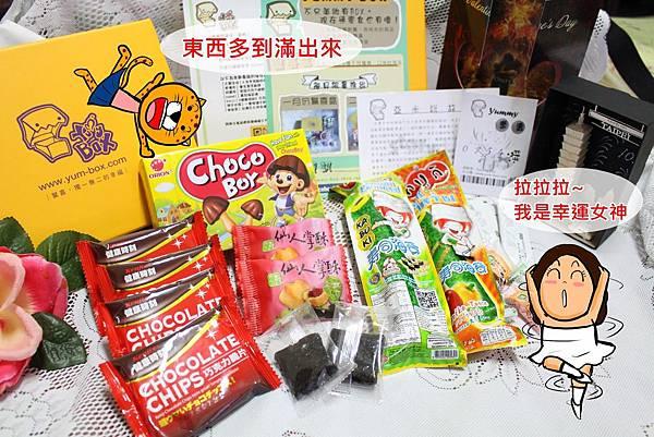 yummy box-29.JPG