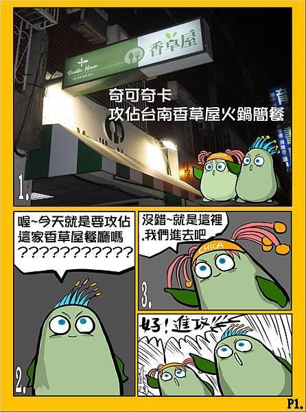 奇可-香草屋-1-1