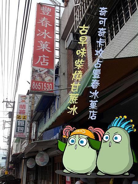 奇可-豐春冰菓店-1.jpg