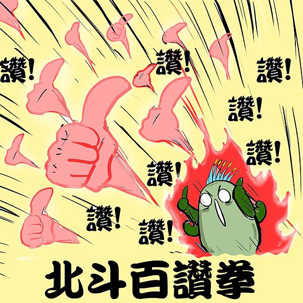 奇可--北斗百讚拳.png