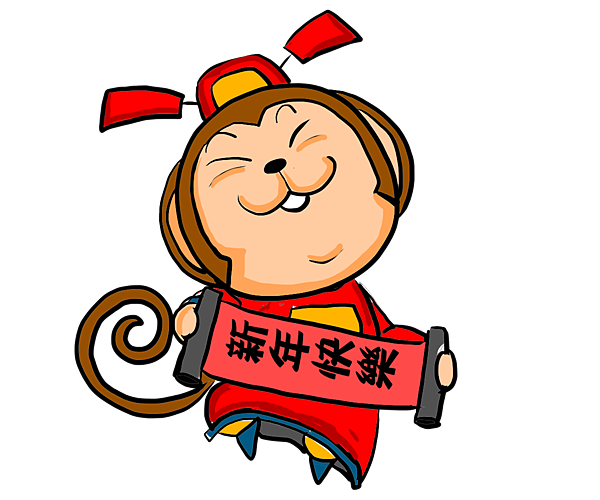 謎猴--新年快樂.png