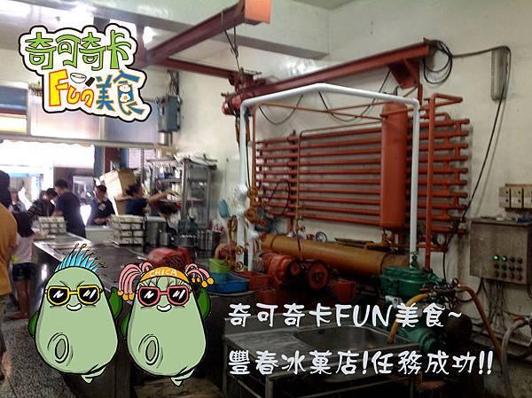 奇可-豐春冰菓店-11.jpg