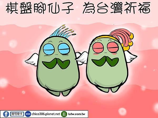 為台灣祈福