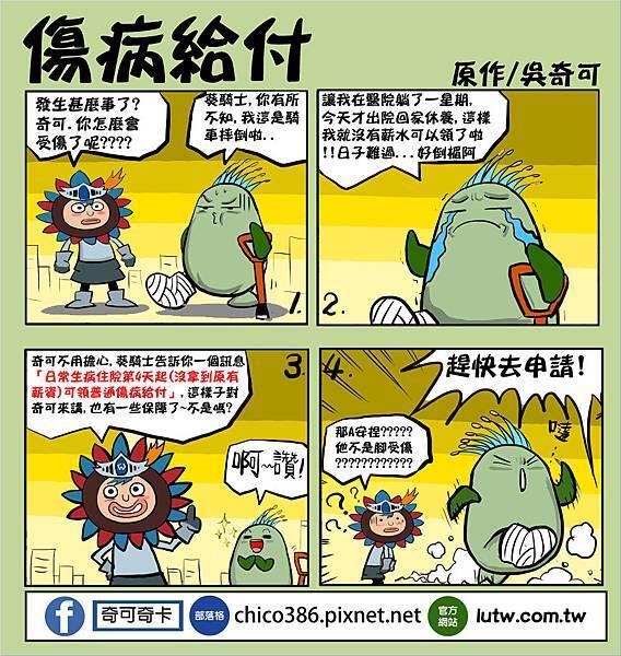 粉絲團漫畫6