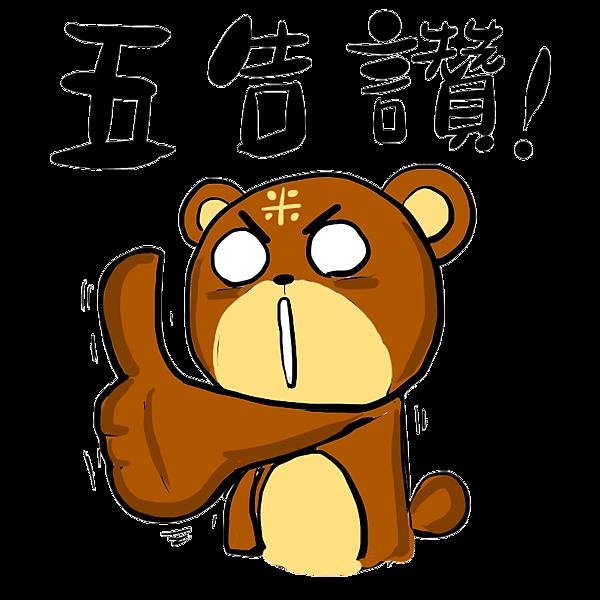 踢米熊--五告讚.png