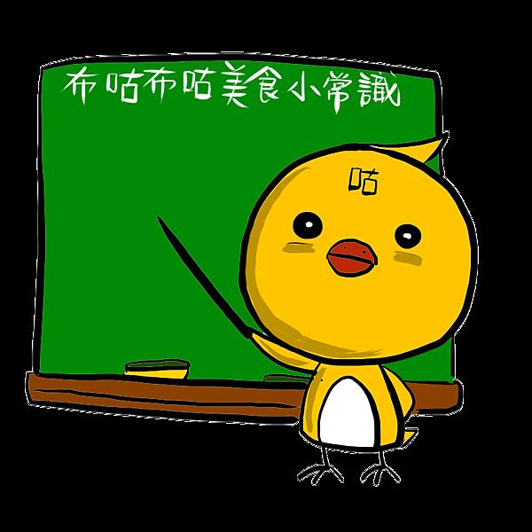 布咕--布咕教學