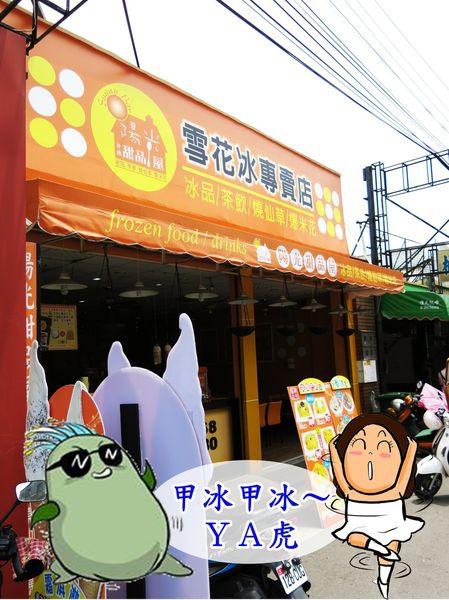 陽光甜品屋.jpg
